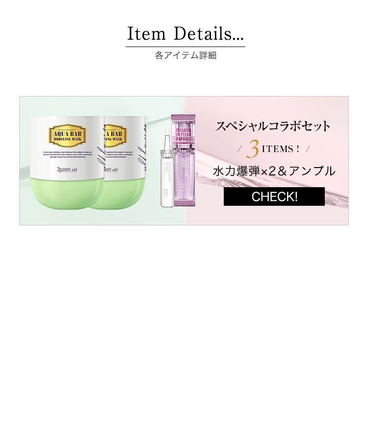 潤い 23years AQUABABMODELINGMASK 韓国コスメ 美容グッズ 保湿 マスク パック フェイスパック エッセンス Y534