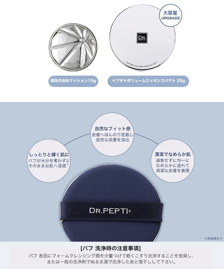 水光肌 PeptideVolumeEssencePact 韓国コスメ メイク ファンデーション クッションファンデ ドクターペプチ ツヤ Y732