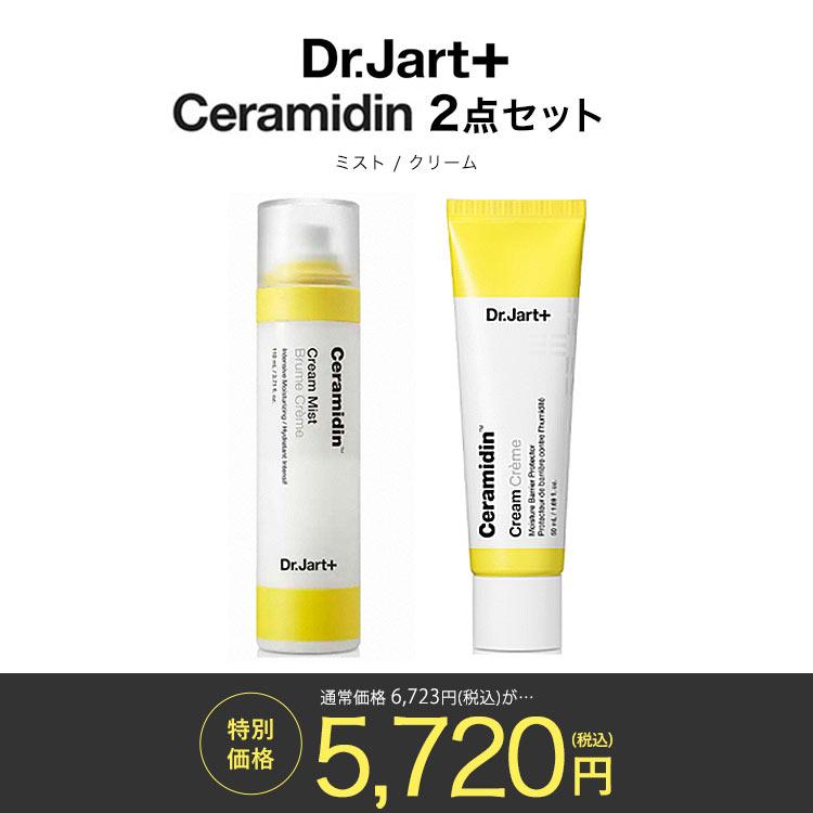乳液美肌 ドクタージャルト セラマイディンクリーム50ml+ミスト110ml 韓国コスメ 保護 セラミド 保湿 Drjart Y734