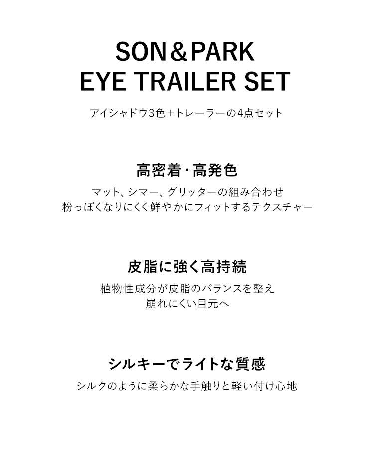韓国コスメ SON PARK SON PARKEYETRAILERSET ソンアンドパク SNP アイシャドウ アイメイク セット Y735