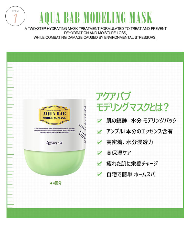 潤い 23yearsold アクアバブマスク+Cトラゲルマスク2点セット 韓国コスメ 美容グッズ 保湿 マスク フェイスパック エッセンス Y736