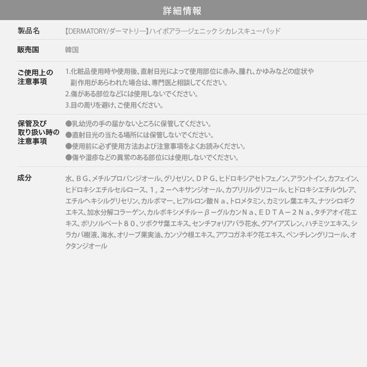 敏感肌 DERMATORY ダーマトリ— ハイポアラ—ジェニックシカレスキューパッド 韓国コスメ 拭き取り化粧水 トナー Y739