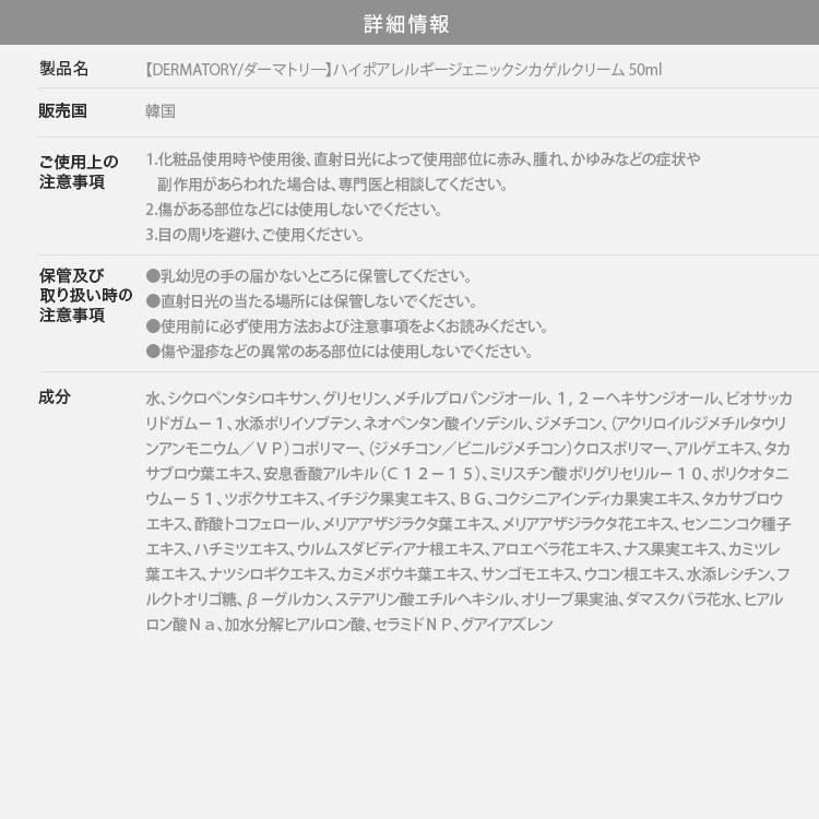 韓国コスメ DERMATORY ダーマトリ— ハイポアレルギージェニックシカゲルクリーム50ml 敏感肌 スキンケア Y740