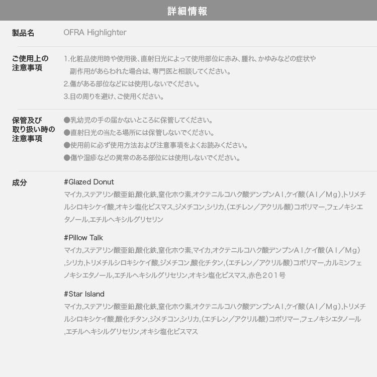 韓国コスメ OFRAオフラ ハイライター オフラ ハイライト シェーディング Y741