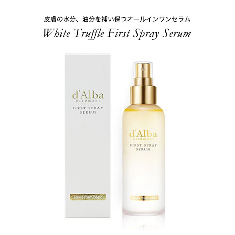 White truffle Mist Serum 100ml [Y748]