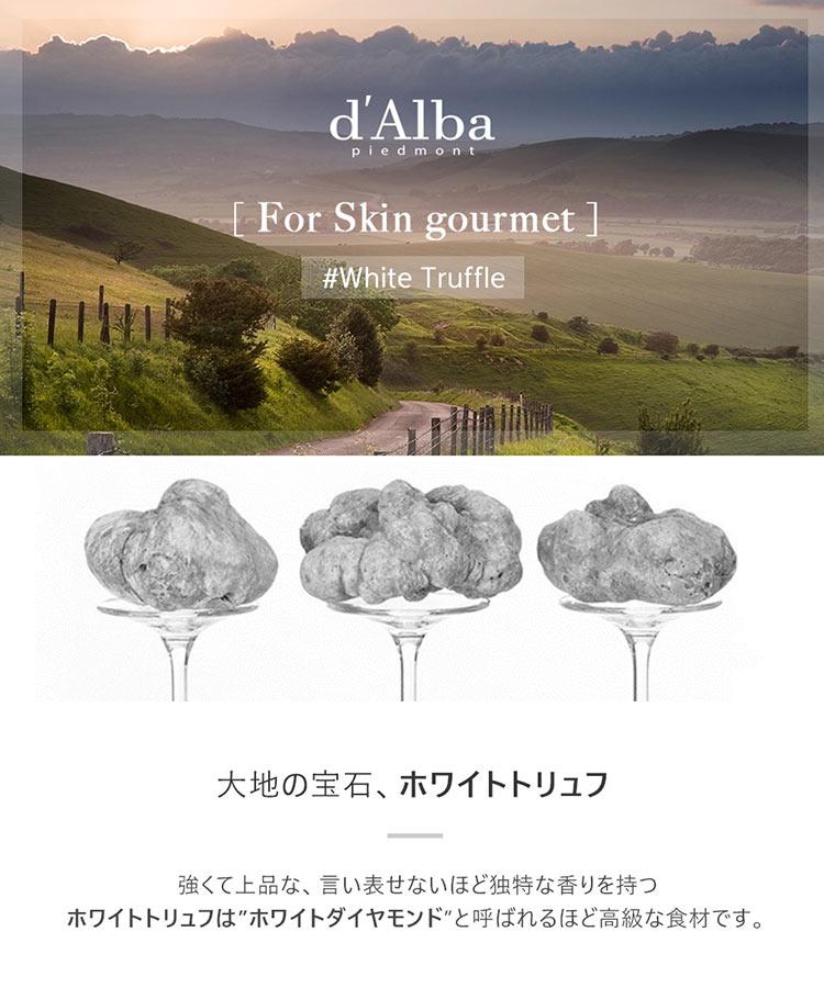 トリュフ dAlbaダルバ WhitetruffleMistSerum100ml 韓国コスメ オイルミスト 保湿 乾燥肌 化粧水スプレー Y748