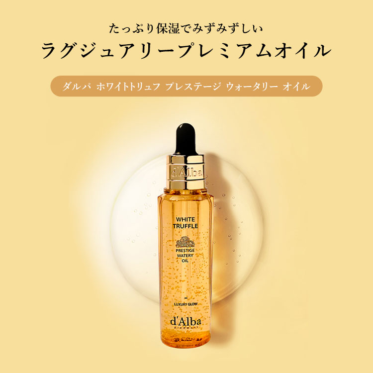White Truffle Prestige Watery Oil[Y750]