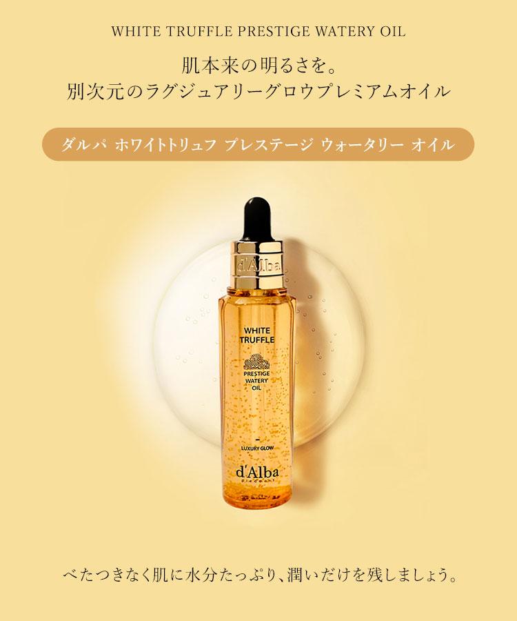 スキンケア dAlbaダルバ WhiteTrufflePrestigeWateryOil 韓国コスメ 美容液 オイル エッセンス 保湿 肌 水分 Y750