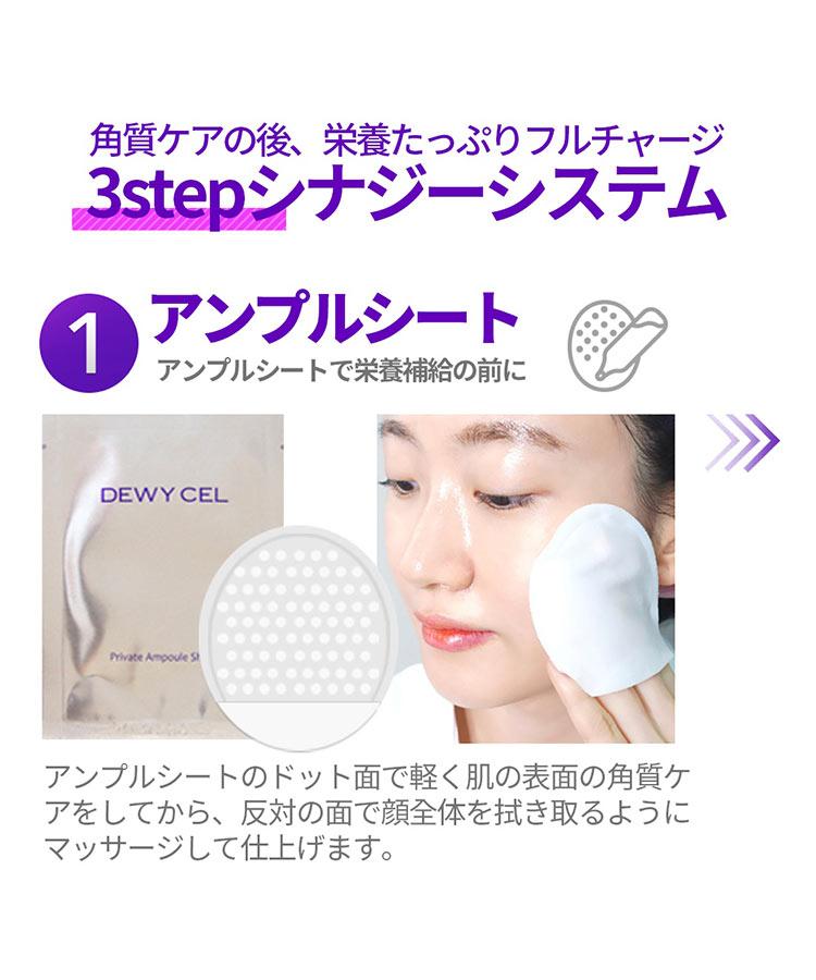 乾燥肌 DEWYCELデゥイセル PRIVATECAREMASK 韓国コスメ シートマスク 保湿ケア Y758
