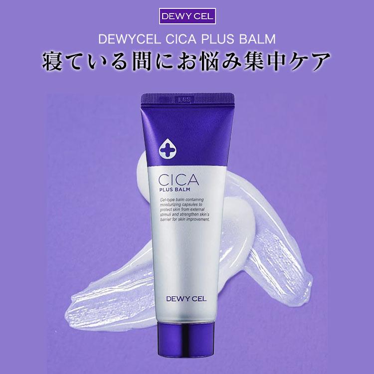 シカクリーム DEWYCELデゥイセル CICAPLUSBALMシカプラスクリーム 韓国コスメ Y759
