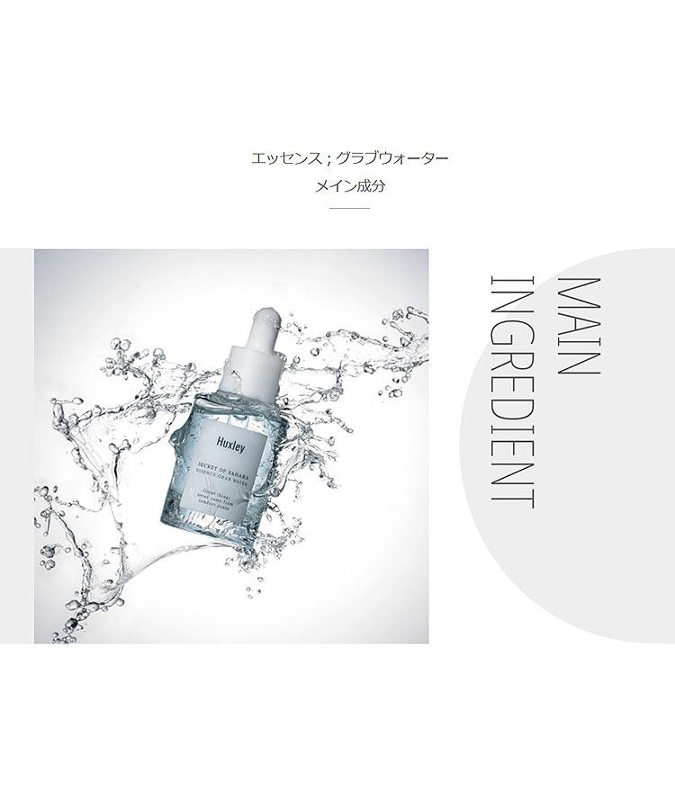 基礎化粧品 HUXLEYハクスリー SECRETOFSAHARAESSENCE;GRABWATERエッセンス アンプル 美容液 韓国コスメ Y767