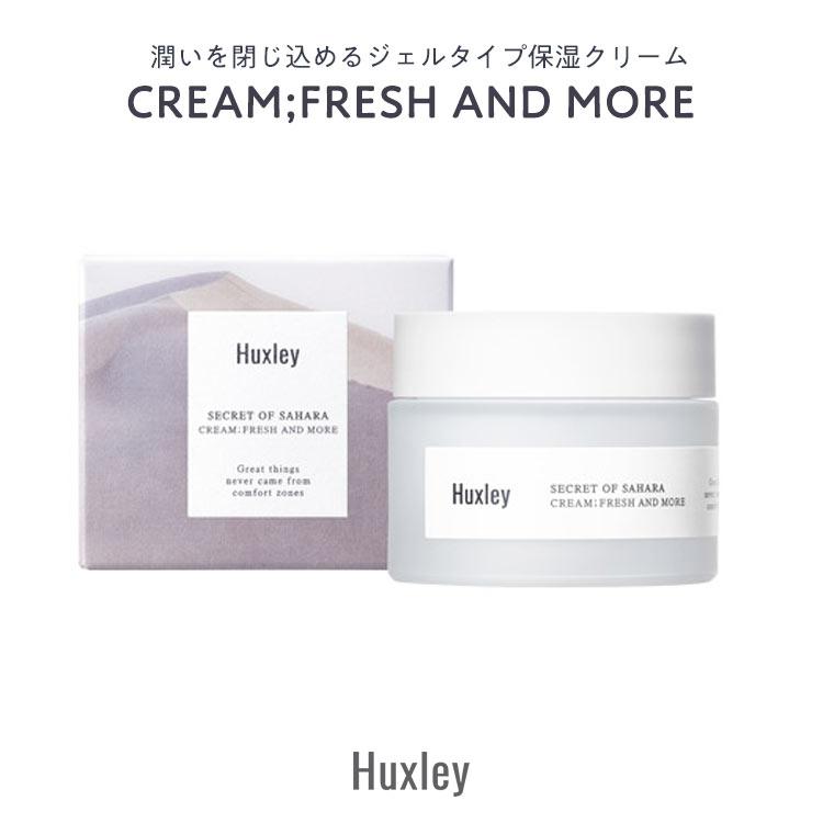 基礎化粧品 HUXLEYハクスリー SECRETOFSAHARACREAM;FRESHANDMORE クリーム 美容液 韓国コスメ Y768