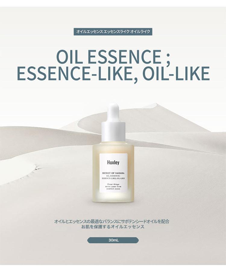 基礎化粧品 HUXLEYハクスリー SECRETOFSAHARAOILESSENCE;ESSENCE-LIKE OIL-LIKE アンプル 美容液 韓国コスメ Y770