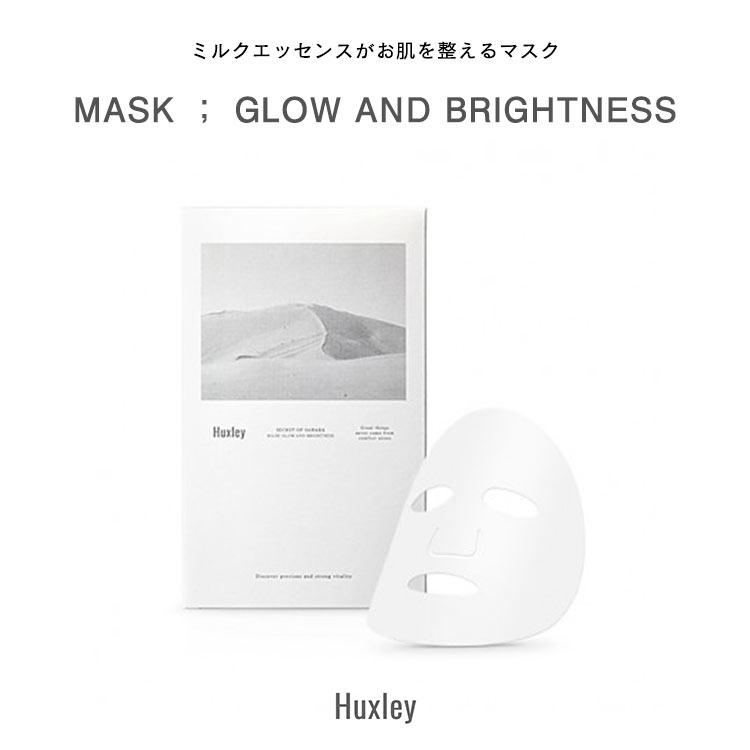 韓国コスメ HUXLEYハクスリー SECRETOFSAHARAMASK;GLOWANDBRIGHTNESS シートマスク フェイスパック Y772