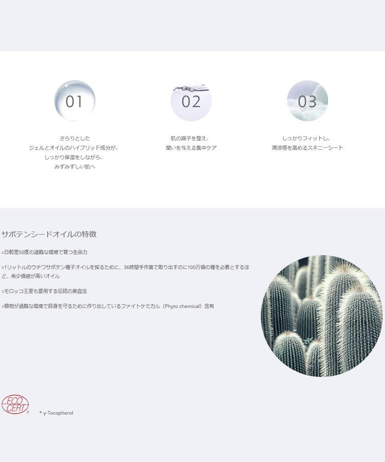 韓国コスメ HUXLEYハクスリー SECRETOFSAHARAMASK;MOISTUREANDFRESHNESS シートマスク フェイスパック Y773