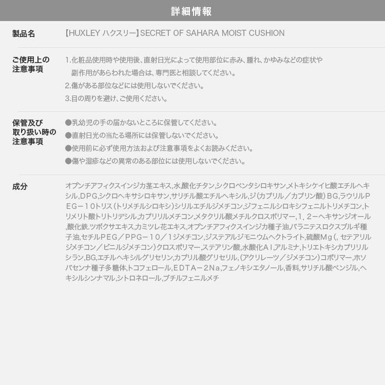 韓国コスメ HUXLEYハクスリー SECRETOFSAHARAMOISTCUSHION ベースメイク クッションファンデーション Y774