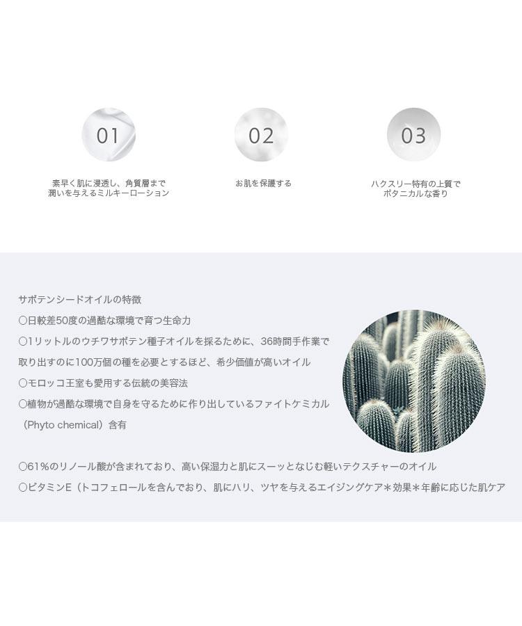 韓国 HUXLEYハクスリー SECRETOFSAHARABODYLOTION;MOROCCANGARDENER ボディクリーム ボディローション Y775