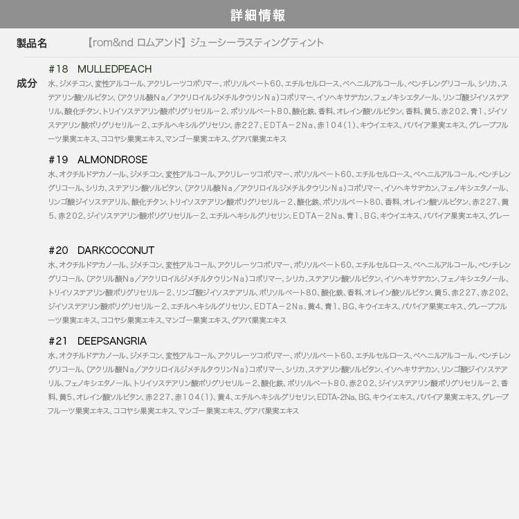 韓国コスメ rom ndロムアンド JUICYLASTINGTINTジューシーラスティングティント リップ グロス Y802