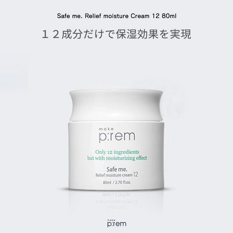 韓国コスメ MAKE:PREMメイクプレム Safeme.Reliefmoisturecream12 クリーム 保湿 安心クリーム Y807