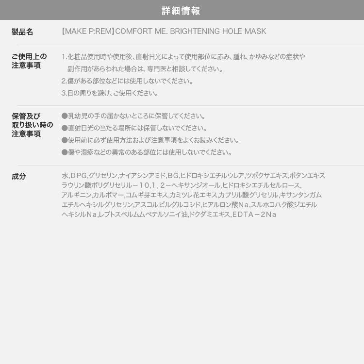 韓国コスメ MAKE:PREMメイクプレム Comfortme.Brighteningholemask フェイスマスクシート 保湿 Y809