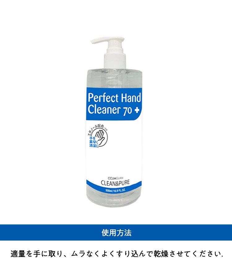 ハンドジェル パーフェクトハンドクリーナー70 除菌 消毒 Y810