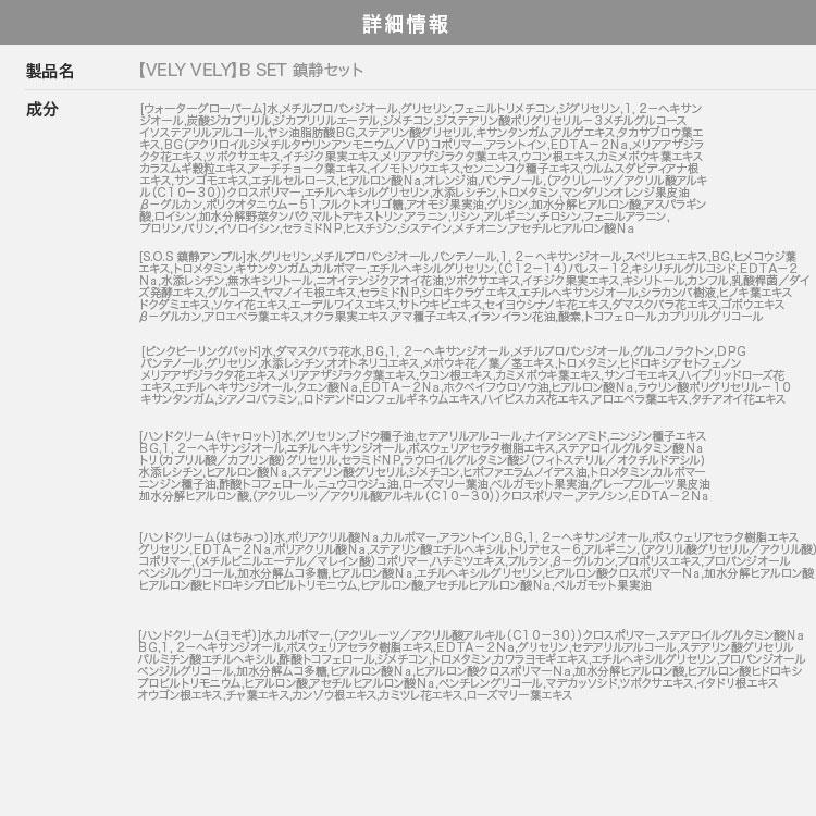 美容液 VELYVELYブリーブリー SETBキメ整えセット ウォーターグローバーム 韓国コスメ コラボセット アンプル Y815