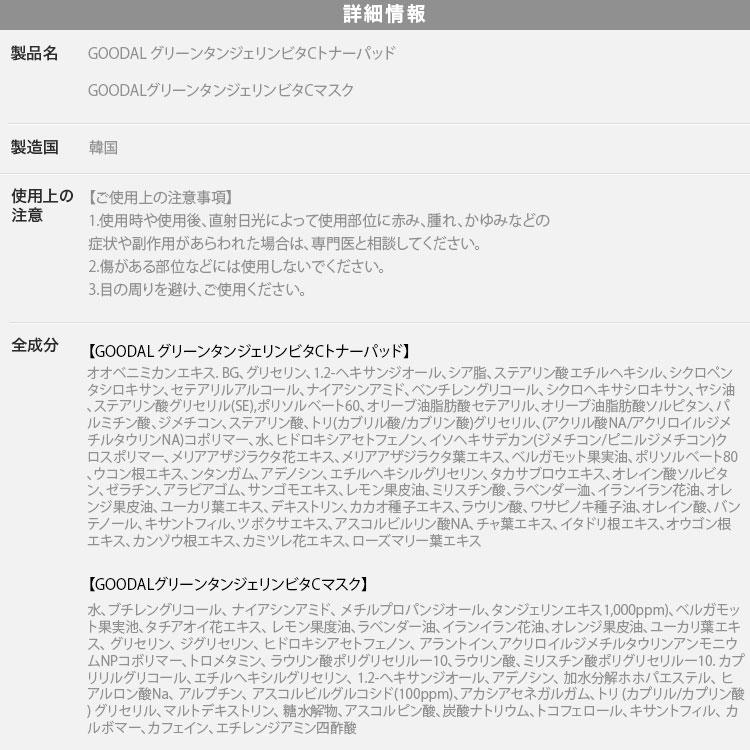 拭き取り化粧水 GOODALグーダル 早生みかんビタミンCトナーパッド+マスク3枚セット 韓国コスメ 敏感肌 Y823