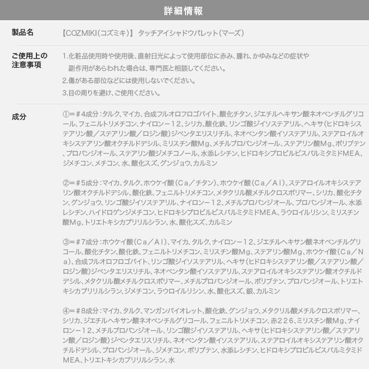 アイメイク COZMIKI(コズミキ) タッチアイシャドウパレット(マーズ) 中国メイク 鹿の間 Y826