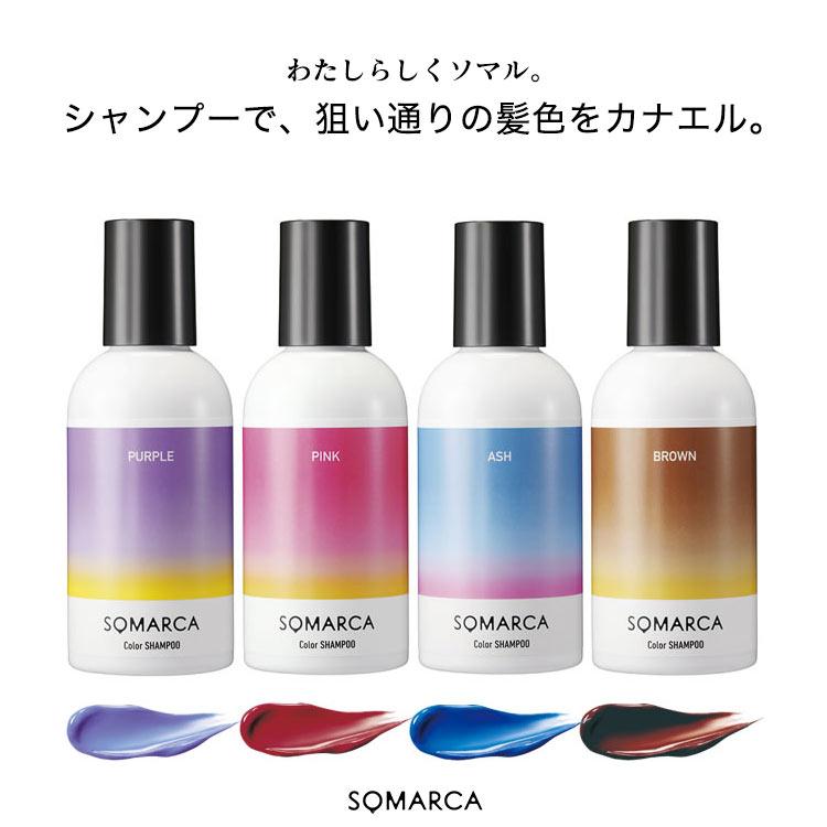 【SOMARCA ソマルカ】カラーシャンプー[Y829]