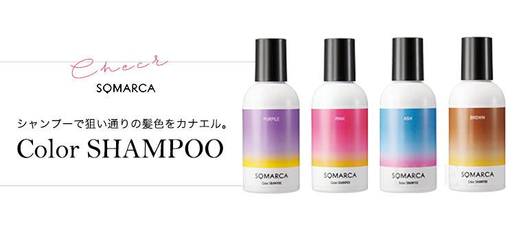 ヘアカラー SOMARCAソマルカ カラーチャージ カラシャン カラー剤 カラーシャンプー Y830