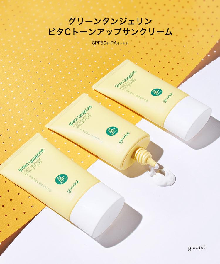 ビタミンC GOODALグーダル グリーンタンジェリンビタCトーンアップサンクリームSPF50+PA++++ 日焼け止め 美白 Y832