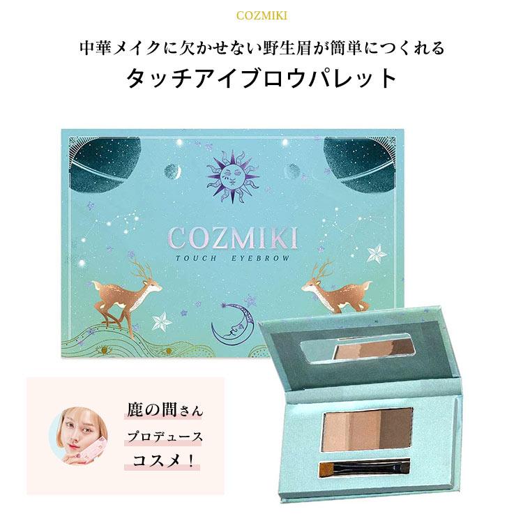 【COZMIKI コズミキ】鹿の間さんプロデュース タッチアイブロウパレット[Y834]