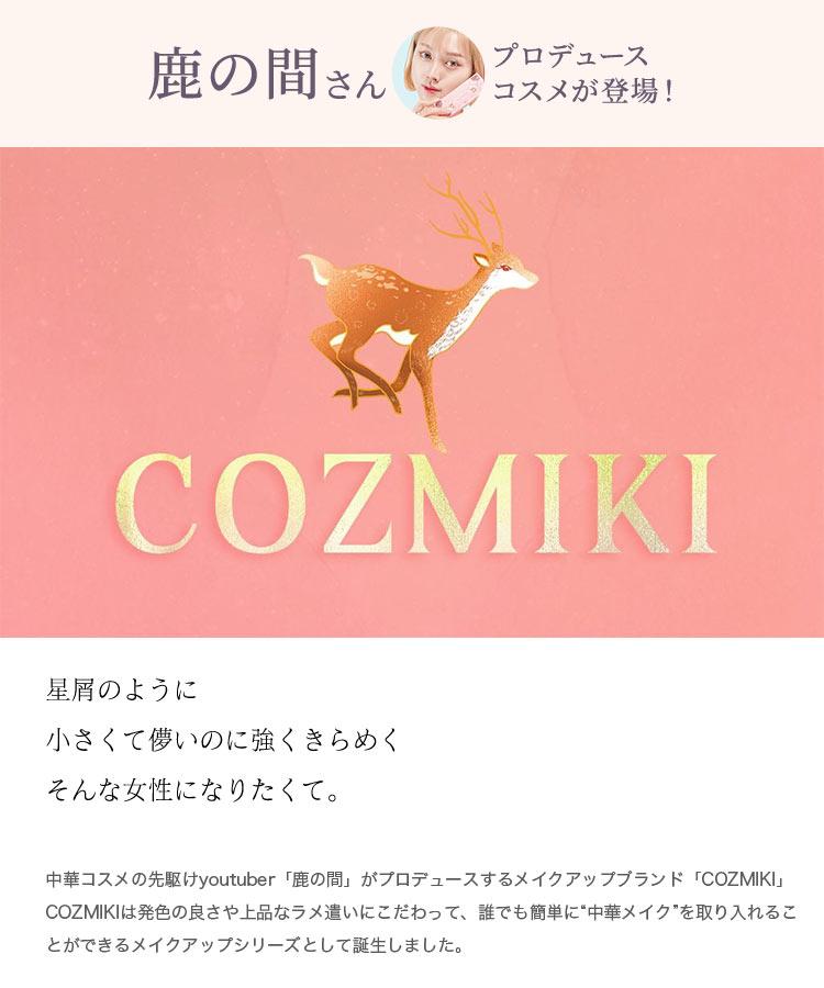 眉 COZMIKIコズミキ 鹿の間さんプロデュースタッチアイブロウパレット 中国コスメ チャイボーグ Y834