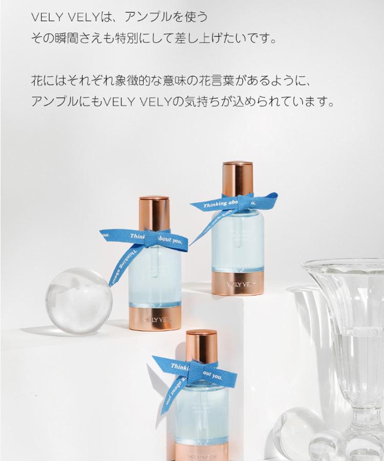 水光肌 VELYVELYブリーブリー ヒアルロン酸水光アンプル スキンケア 保湿 Y839