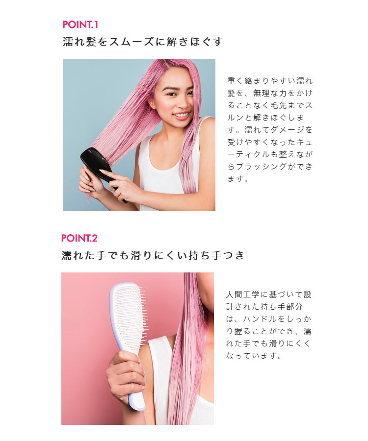 美容グッズ 濡れ髪専用ブラシ ザ・ウェットディタングラー ヘアブラシ くし 髪 Y846