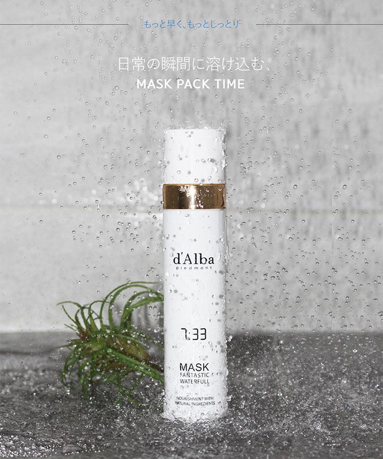 保湿 dAlbaダルバ ファンタスティックウォータフルマスク+ホワイトトリュフミストセラム 2点セット 韓国コスメ CAセラム 浴室セラム 乾燥肌 Y847