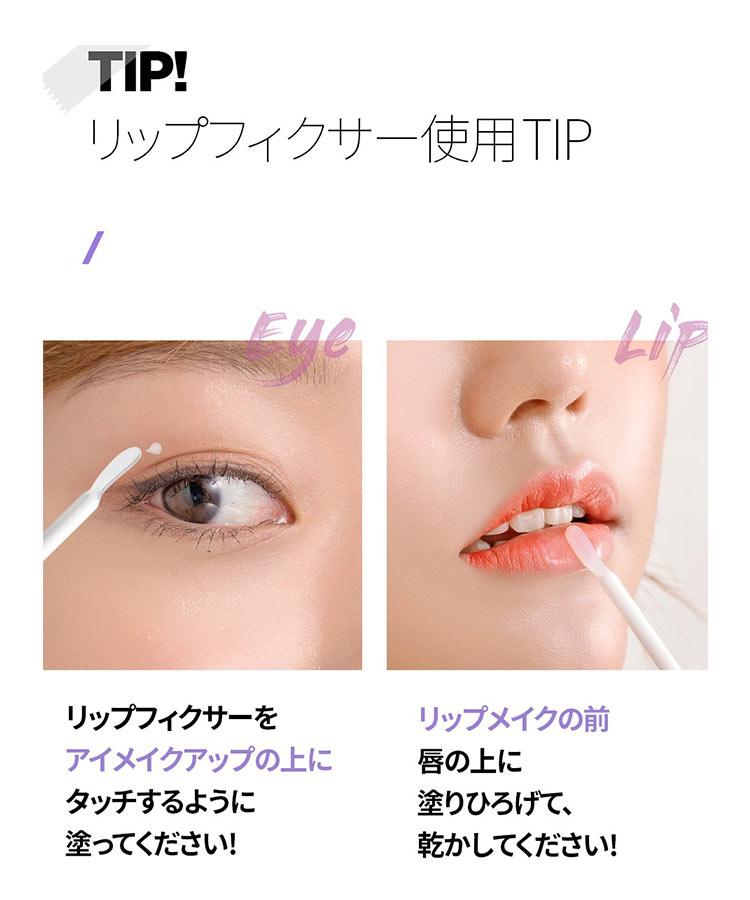 色移り防止 SAATINSIGHT ザットインサイト リップフィクサーロングラスティンク 口紅 コスメ メイク崩れ防止 Y848