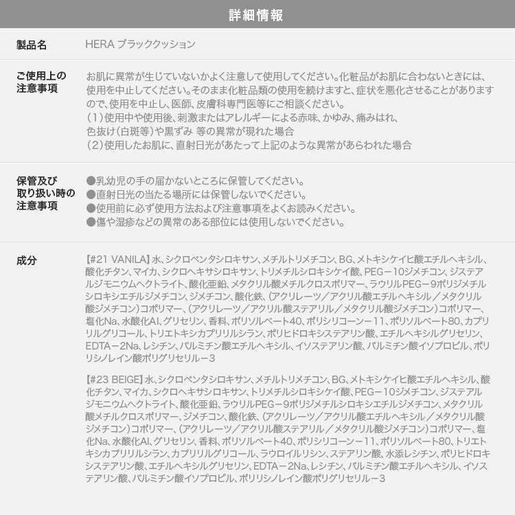 マット HERA ヘラ BLACKCUSHION クッションファンデーション コスメ メイク Y862