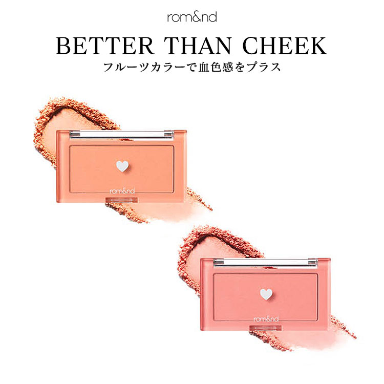 BETTERTHANCHEEK rom ndロムアンド ベターザンチーク チーク 韓国コスメ Y888