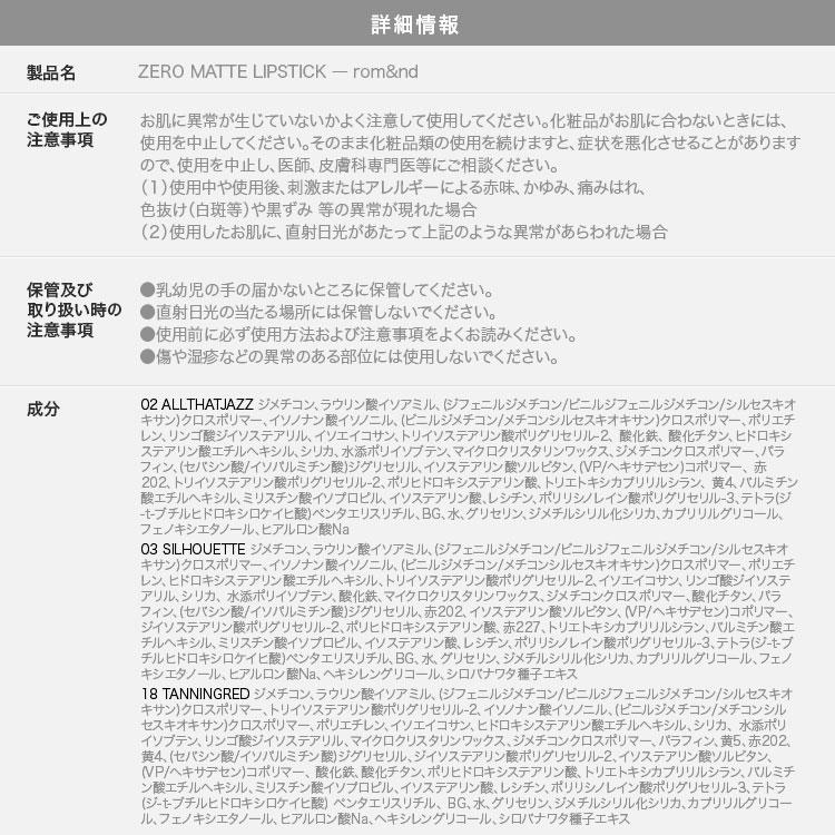 韓国コスメ rom ndロムアンド ゼロマットリップスティック zeromattelipstick 口紅 Y894