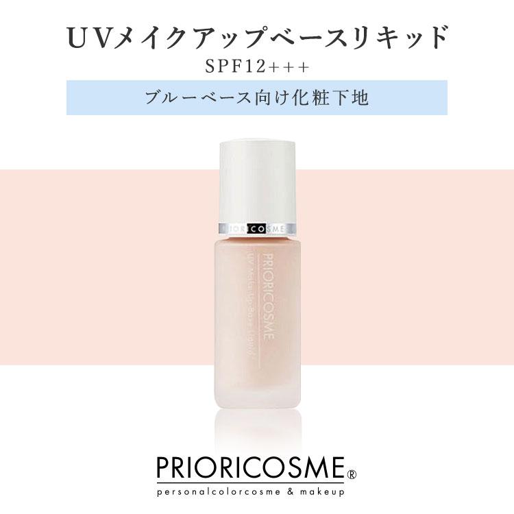 リキッドファンデーション プリオリコスメ UVメイクアップベースリキッド ブルーベース用化粧下地 Y895