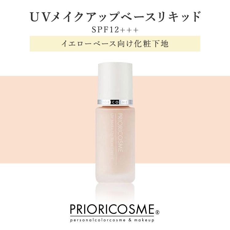 リキッドファンデーション プリオリコスメ UVメイクアップベースリキッド イエローベース用化粧下地 Y896
