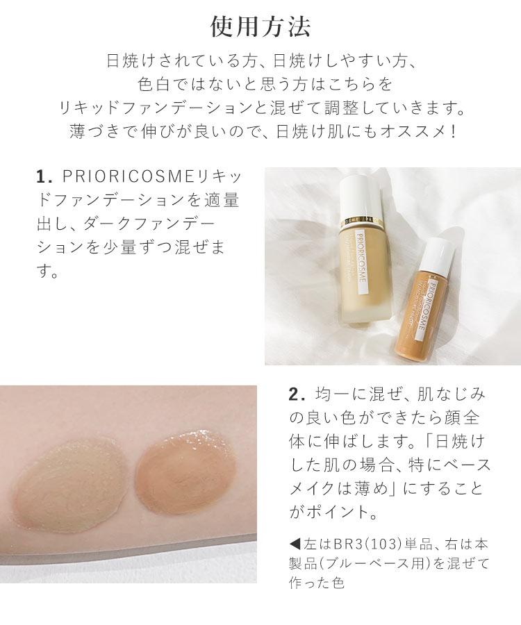 リキッドファンデーション プリオリコスメ ダークファンデと混ぜて使用[ブルベB イエベY] Y900
