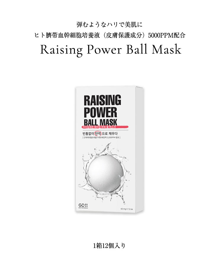 スキンケア GD11 RAISINGBALLMASKボールマスク 12回分 韓国コスメ アンプル ヒト幹細胞 Y909