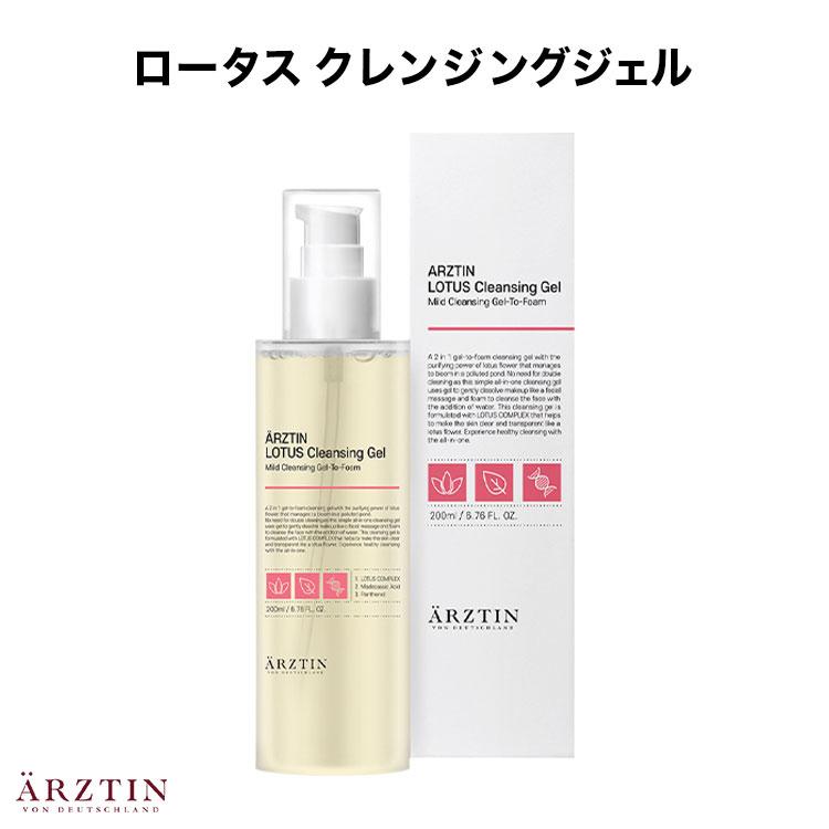 韓国コスメ arztinエルツティン ロータスクレンジングジェル 洗顔 クレンザー Y914