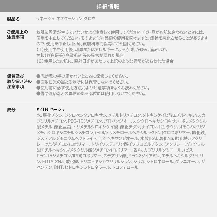 韓国コスメ LANEIGEラネージュ ネオクッション グロウ 本品+リフィル15g*2 崩れ防止 Y915