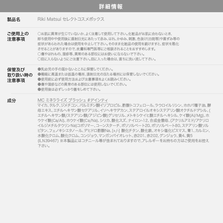 CLIO RikiMatsuiセレクトコスメボックス OFRA MAC ハイライト チーク Y923