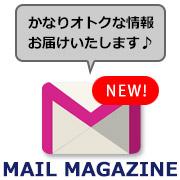 お得なメールマガジン