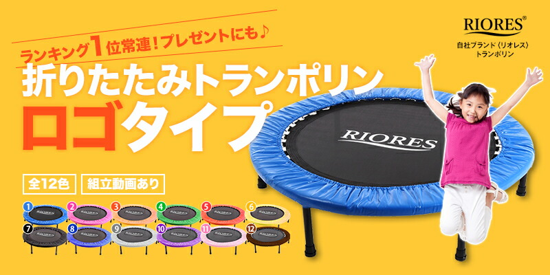 自社ブランド リオレス RIORES トランポリン ランキング1位常連!プレゼントにも♪ ロゴタイプ 全12色