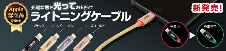 充電状態を光ってお知らせ ライトニングケーブル Apple認証品